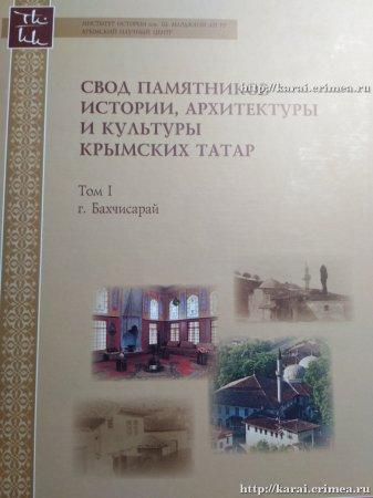Свод памятников истории, архитектуры и культуры крымских татар. Том I. Бахчисарай.