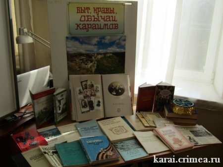 Дни культуры крымских караимов в г. Бахчисарай