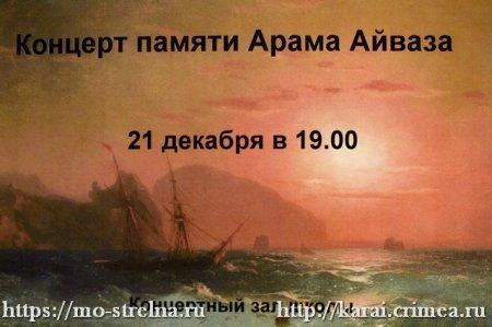 Концерт памяти Арама Моисеевича Айваза