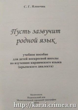 """София Ялпачик """"Пусть зазвучит родной язык"""""""