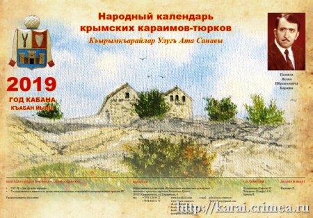Народный календарь крымских караимов-тюрков на 2019 г.
