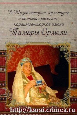 В Музее истории, культуры и религии крымских караимов-тюрков имени Тамары Ормели