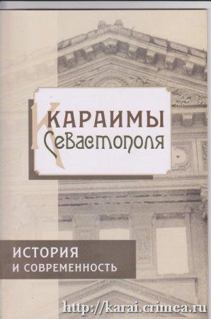 О книге «Караимы Севастополя»