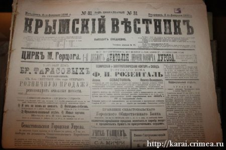 Памяти героев-караимов Н.И.Фуки и И.И.Баккал