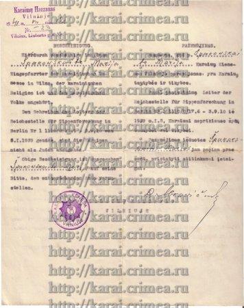 Удостоверение караимов 1941 года