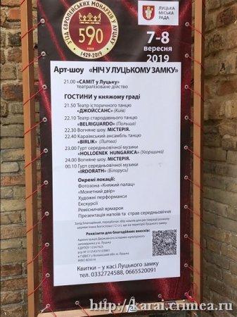Визит караимов в Луцк