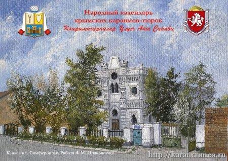 Народный календарь крымских караимов-тюрок на 2020 г.