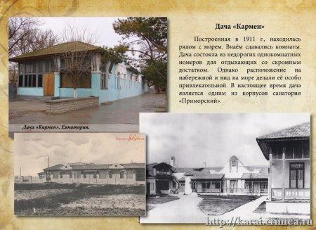 С.Э. Дуван. К 150-летию со Дня Рождения