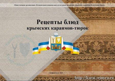 Рецепты блюд крымских караимов-тюрок