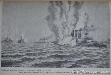 Взрыв и гибель «Хатсузе»
