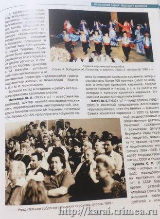История национальных организаций Крыма