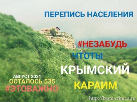 Перепись 2021 - не забудь, что ты - крымский караим!